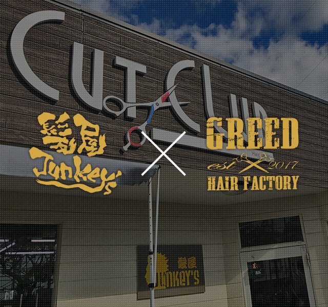 カットクラブ髪屋Junkey's/GREED-HAIR FACTORY店